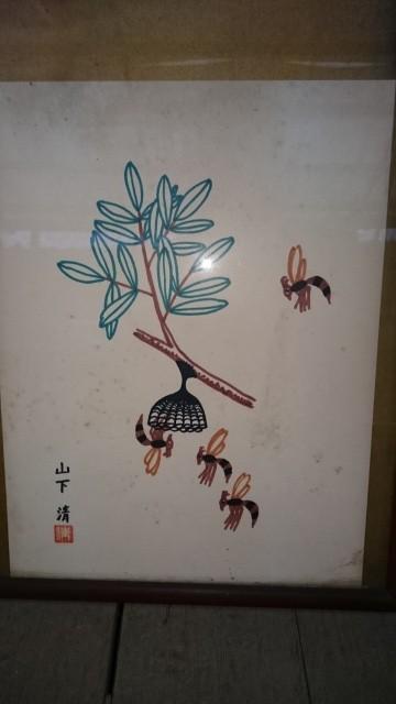 山下清 作 かわいいミツバチの絵